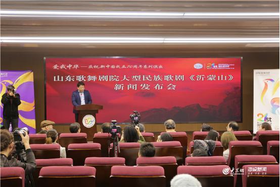民族歌剧《沂蒙山》将于11月1日至2日唱响上海