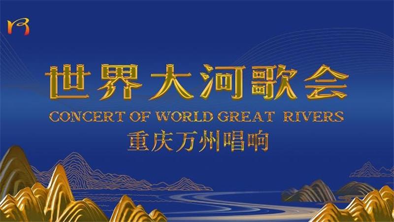 歌声礼赞大江大河 第二届世界大河歌会唱响重庆