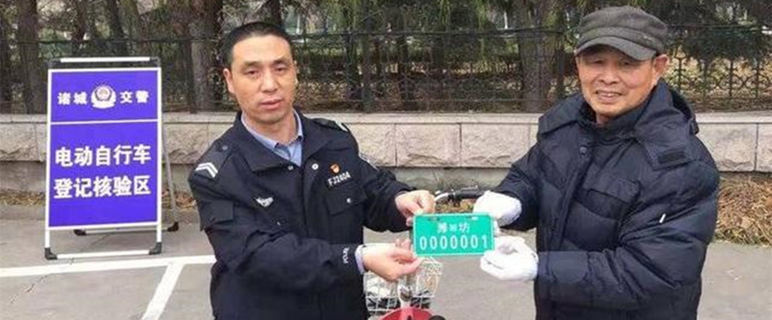 潍坊市电动自行车登记挂牌业务昨日开启