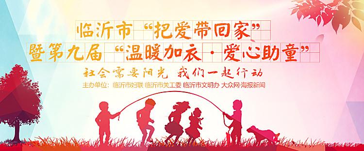 """临沂市""""把爱带回家 """"暨第九届""""温暖加衣·爱心助童""""公益活动邀您参与"""