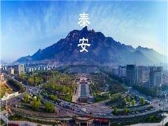 财经观城 泰安:旅游城市的天赋与思变