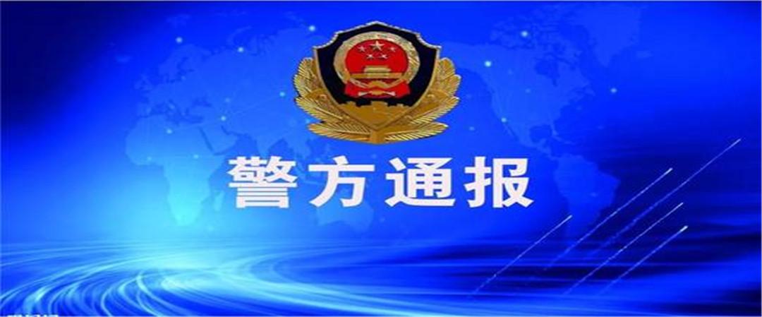 济宁3起涉疫情违法行为被公安机关查处