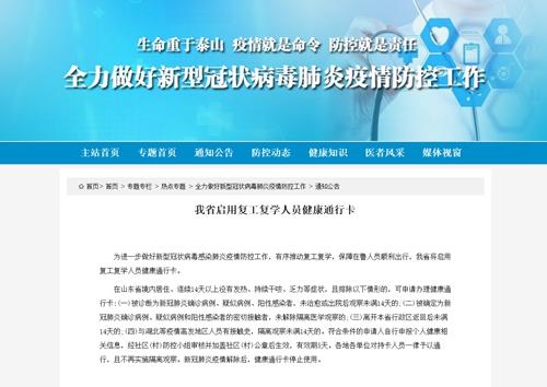 山东卫健委网站截图