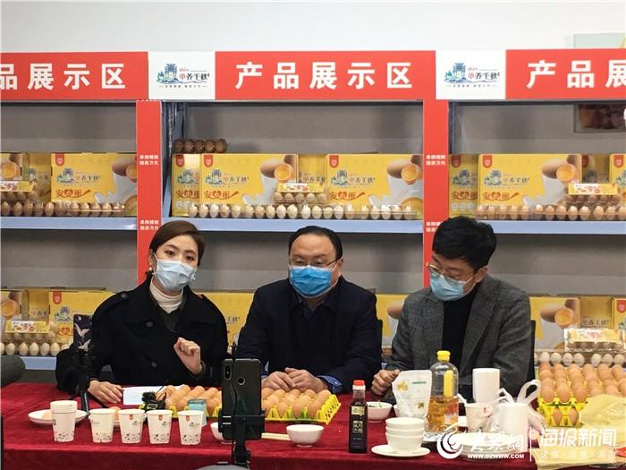 大众网菏泽·海报新闻@菏泽一县长直播卖鸡蛋,引150万人围观!
