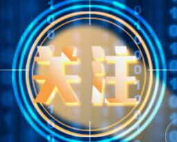 「央广网」济青海关织密织牢疫情防控网,39个工作台、上千平米排查方舱