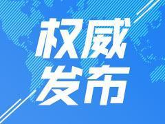 #大众日报客户端·海报新闻#菏泽市人大常委会补选李干杰为山东省第十三届人民代表大会代表