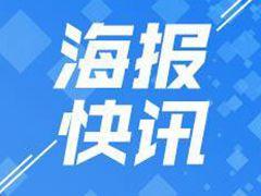 「大众网·海报新闻」机构改革以来山东首家知识产权专业行业调解组织在威海成立