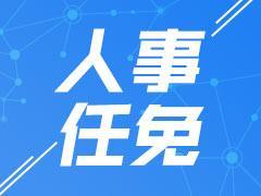 大众日报客户端·海报新闻■济宁市人大常委会发布任免名单