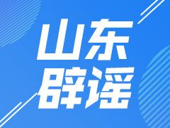 大众网·海报新闻:山东辟谣丨菏泽一社区发现新冠肺炎确诊病例?假的!仅IgM为弱阳性