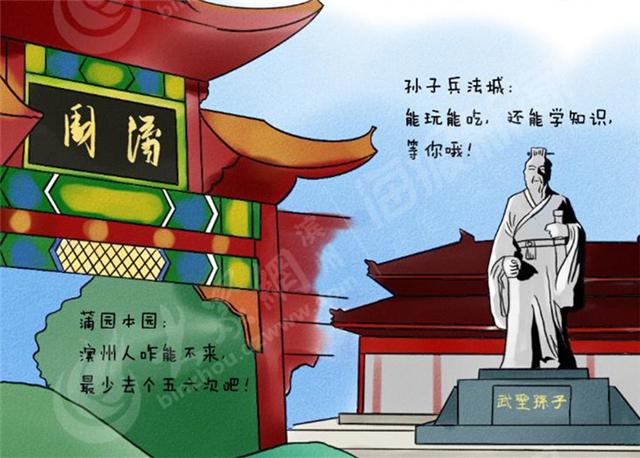 【手绘漫画】今年五一这样出门旅游