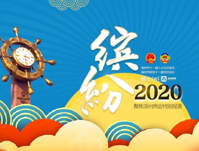 【专题】缤纷2020 聚焦滨州两会