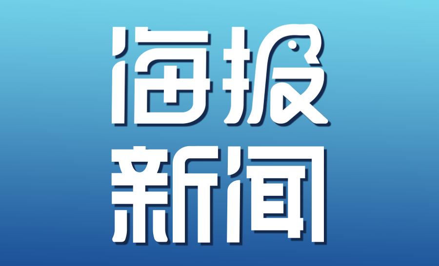 淄博高新区发放800万电子消费券 6月5日起开抢