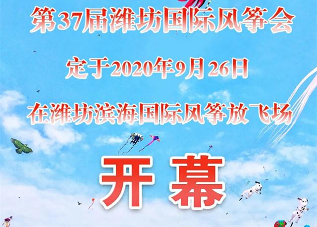 第37届潍坊国际风筝会9月26日开幕