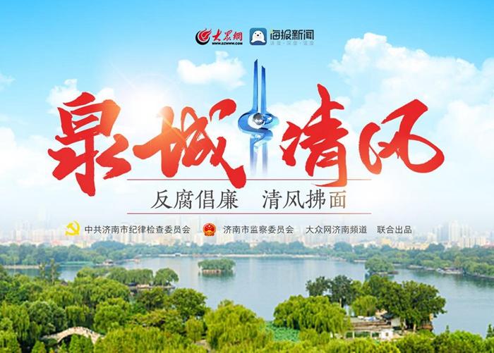 清风频道上线 济南党风廉政宣传教育又添新阵地
