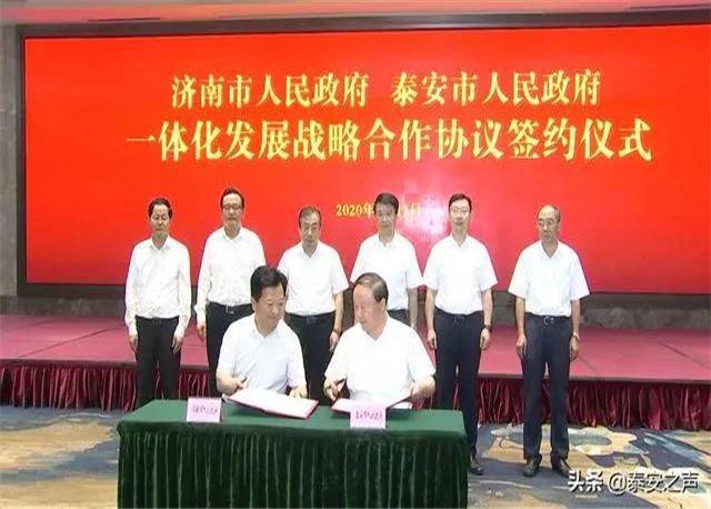 济南—泰安省会经济圈合作推进会召开 推进济泰一体化发展