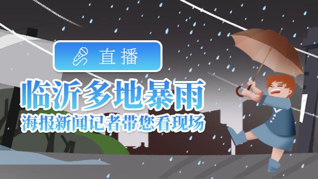 直播:临沂多地暴雨 海报新闻记者带您看现场