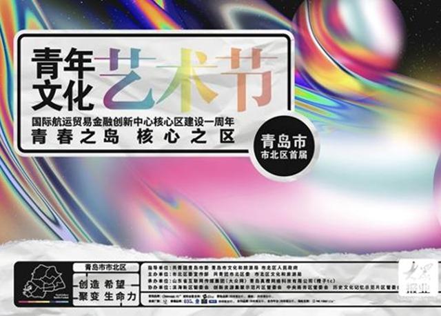 """顶级""""大咖""""来青引爆青春生命力 市北区将办首届青年文化艺术节"""
