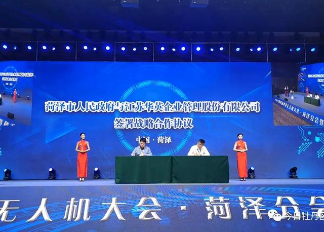 总投资30亿、总规划3000亩!菏泽新增一无人机产业园!