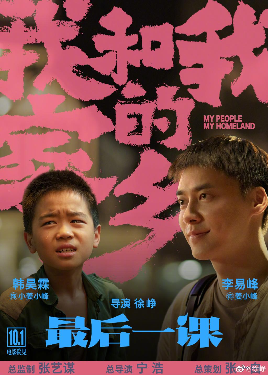 澎湃新闻|徐峥回母校谈《我和我的家乡》:主旋律也可以有趣生动