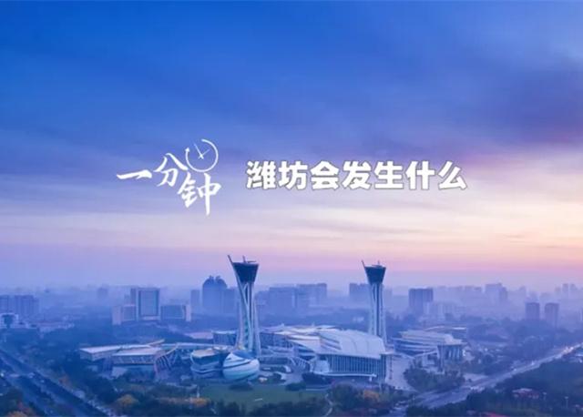骄傲!城市宣传片《潍坊一分钟》震撼发布!