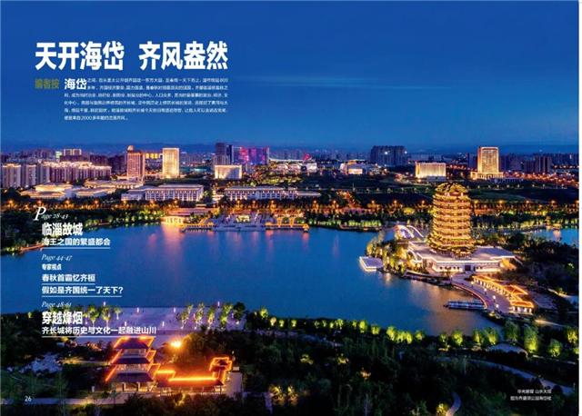 淄博登上《中国国家地理》杂志 全书共160页
