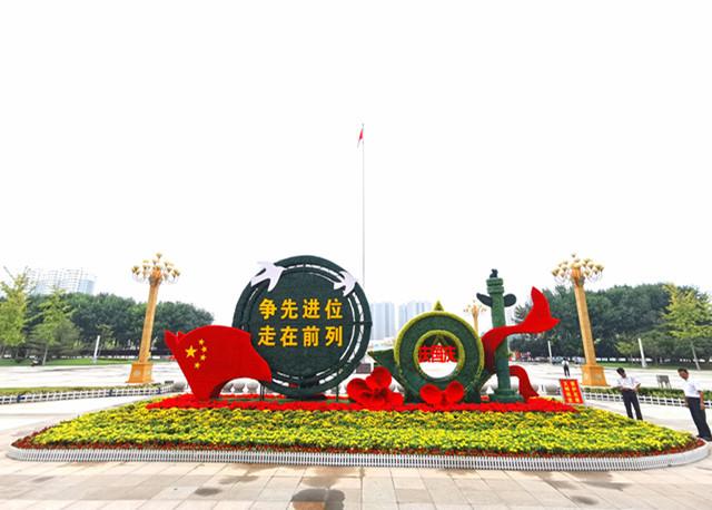 喜迎国庆中秋双节 19万棵绿植扮靓菏泽城