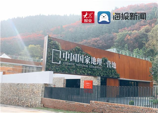 构建内容驱动型新文旅目的地 中国国家地理淄博营地开启试运营