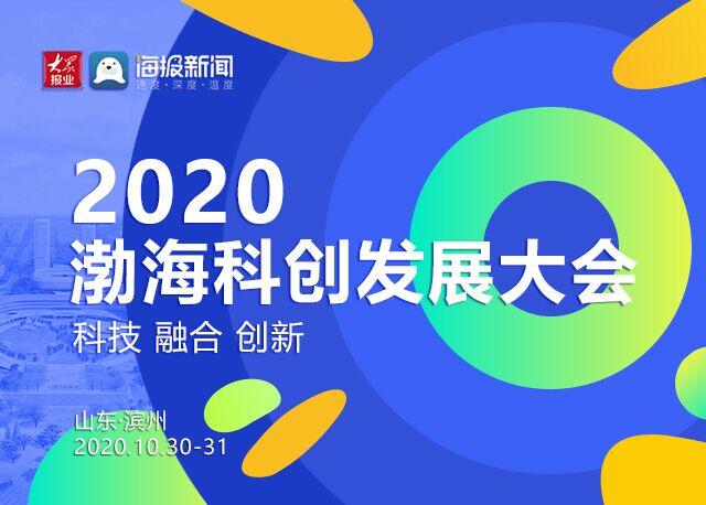 【专题】2020渤海科创发展大会