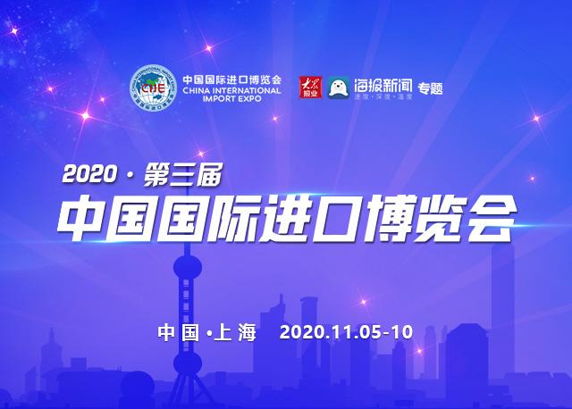 专题|2020第三届中国国际进口博览会