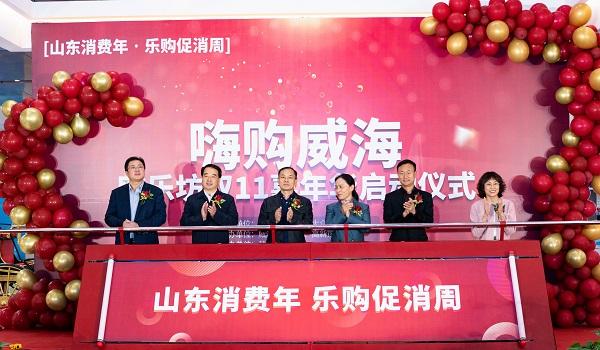 """""""嗨购威海·双十一嘉年华""""上线6天促销额累计达3.26亿"""