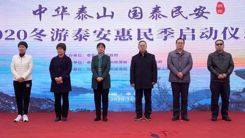 2020年冬游泰安惠民季启动啦