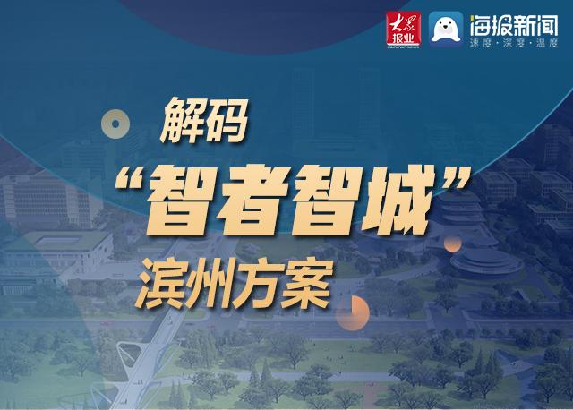 """【专题】解码""""智者智城""""滨州方案"""