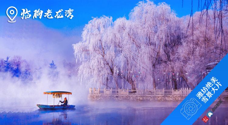 咔嚓!潍坊绝美雪景大片上线!
