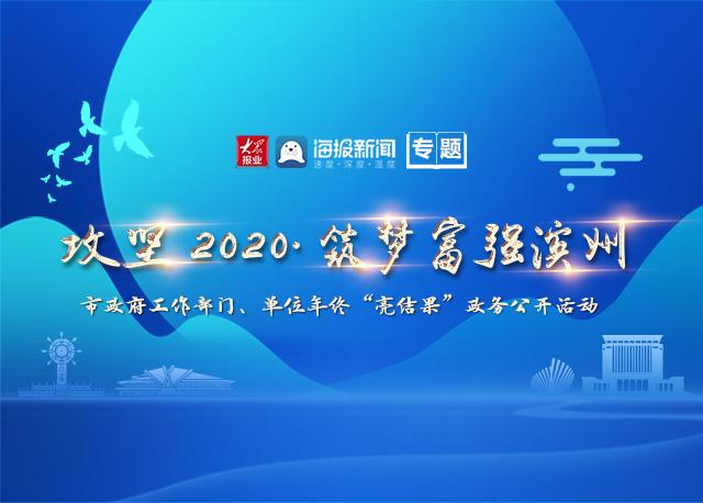 """【专题】""""攻坚2020·筑梦富强滨州""""市政府工作部门、单位年终""""亮结果""""政务公开活动"""