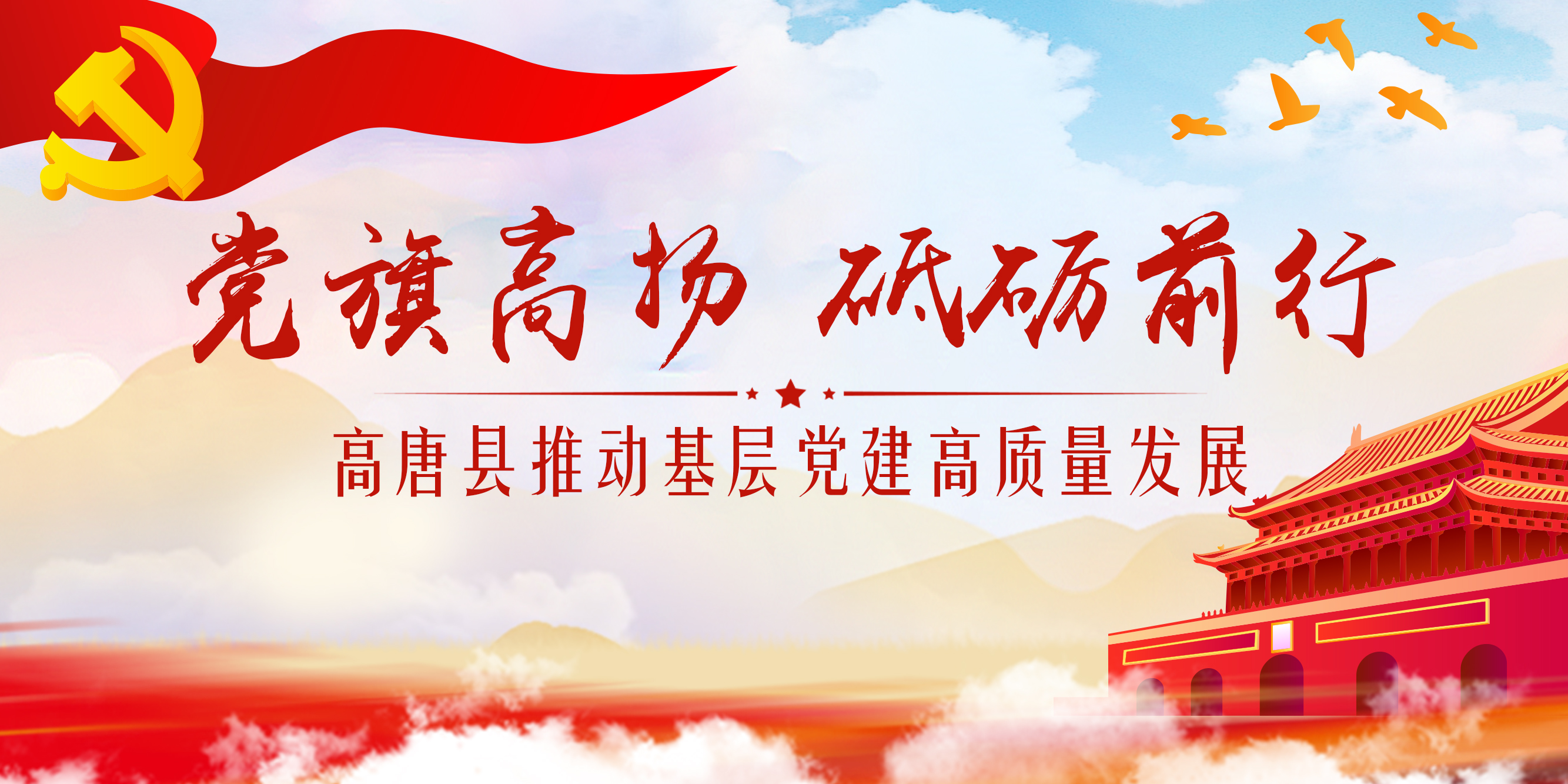 党旗高扬 砥砺前行 高唐县推动基层党建高质量发展