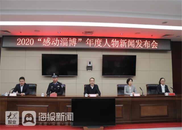 """2020""""感动淄博""""年度人物公布 向""""身边的榜样""""表达一座城的敬意"""