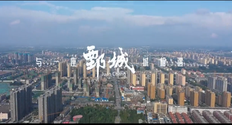 7分5秒!菏泽这个县文化旅游宣传片震撼发布