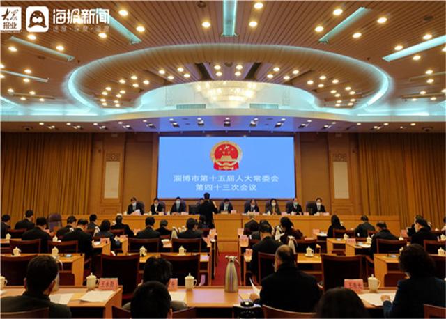 淄博市第十五届人民代表大会第六次会议于1月25日至28日召开