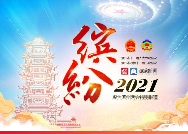 【专题】缤纷2021 聚焦滨州两会