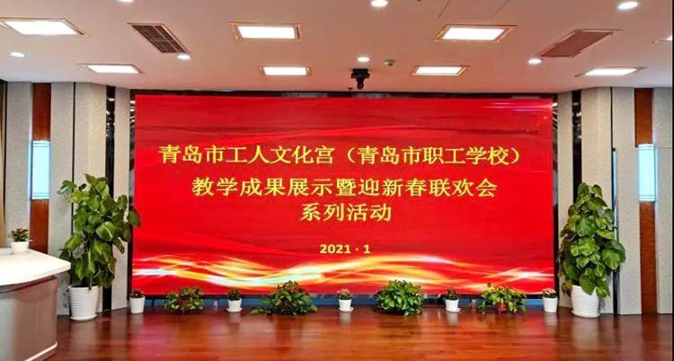 青岛市工人文化宫(青岛市职工学校)举办教学成果展示暨迎新春联欢会系列活动