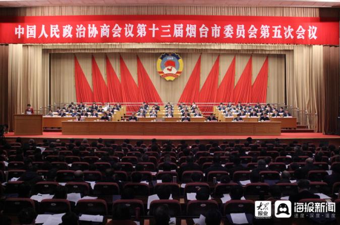 烟台市政协十三届五次会议开幕
