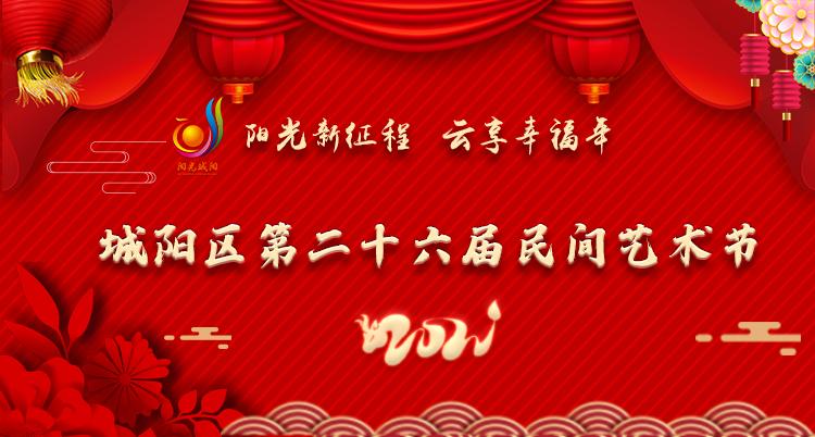 """""""阳光新征程·云享幸福年"""" 城阳区第二十六届民间艺术节"""