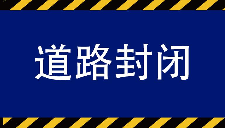 崇文大道跨宁安大道项目道路封闭施工