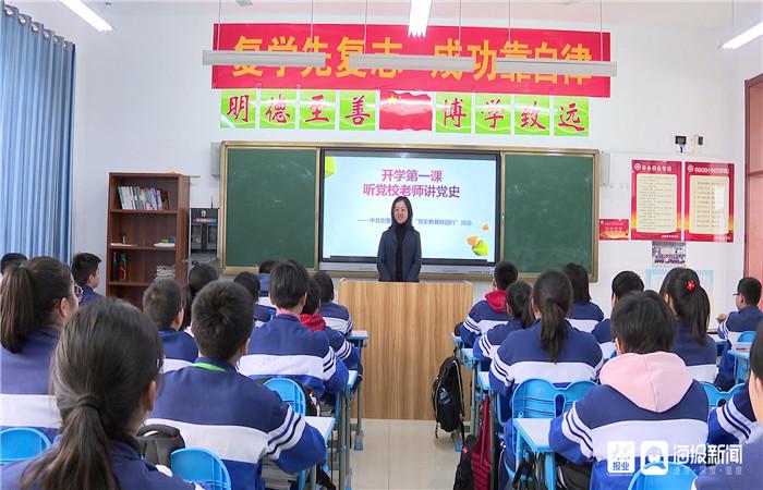 """东营区""""开学第一课"""":重温百年党史 传承红色精神"""