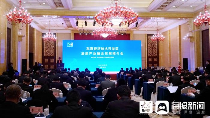 签约金额74.13亿元!东营经济技术开发区油地产业融合发展推介会成功举办