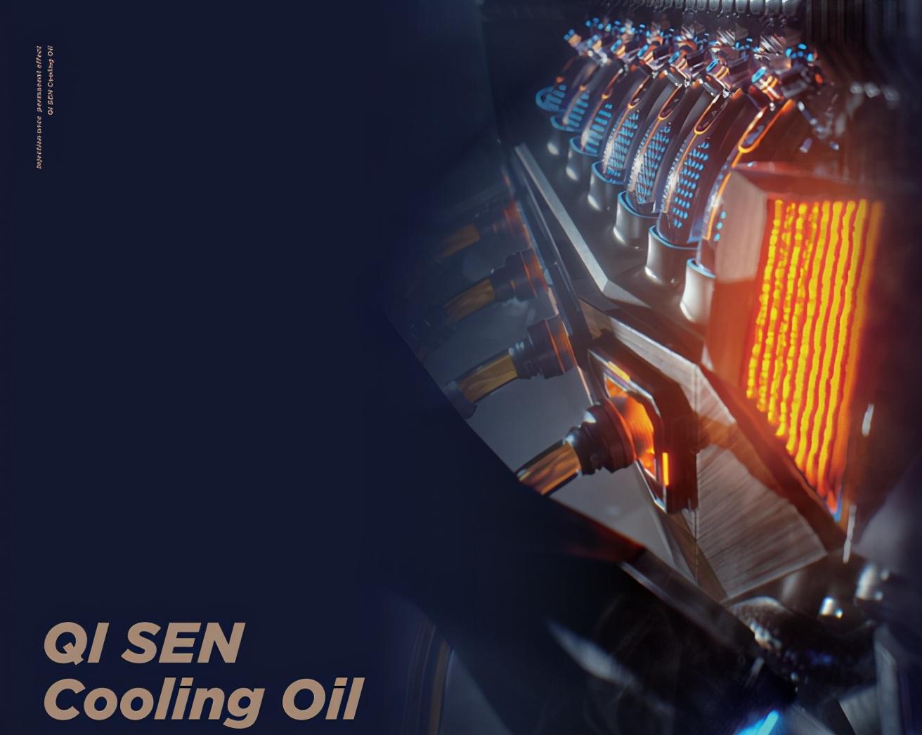 《淇森冷却油》打破欧美垄断提升国内冷却新高度