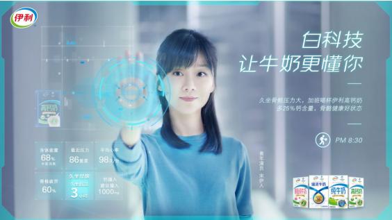 """伊利牛奶:科技赋能品质 """"AI+乳业""""打造健康好奶"""