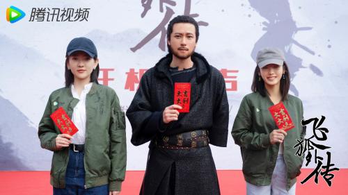 《飞狐外传》开机人气班底谱写侠义江湖