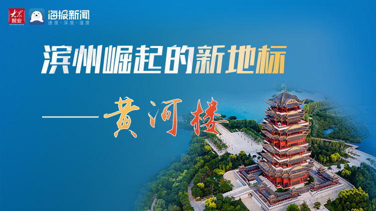 【专题】滨州崛起的新地标——黄河楼