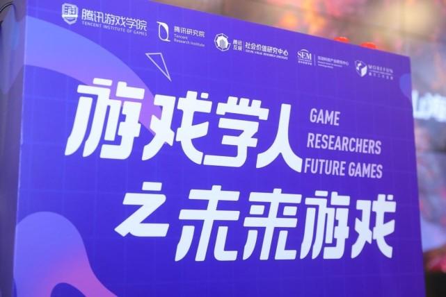与专家、学者和从业者谈谈:游戏学人之未来游